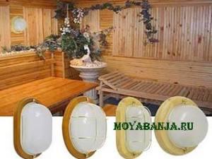 Светильники в баню и сауну